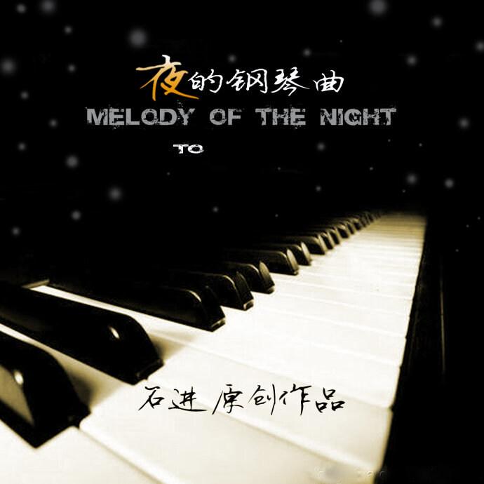 夜的钢琴曲:伴你入眠