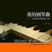 夜的钢琴曲 石进原创钢琴曲14首