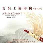 舌尖上的中国2: 民以食为天 原声音乐大碟