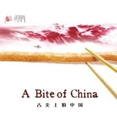 舌尖上的中国 原声音乐大碟