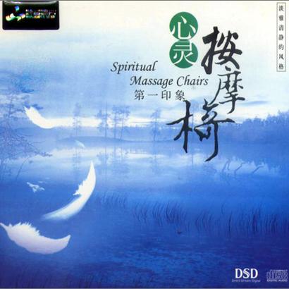 楚歌 单曲 心灵按摩椅 第一印象 专辑 华语群星 虾米音乐
