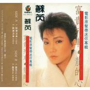 富贵列车·龙的心 电影原声带迷你专辑