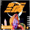 中二病 (Remix)