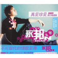 真爱珍爱 2005风行精选集