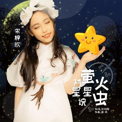 萤火虫对星星说 单曲 萤火虫对星星说 专辑 宋梓欣 虾米音乐