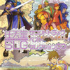 任天堂SLGサウンドトラックベストセレクションCD(Nintendo SLG Soundtrack Best Selection CD)