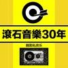 魏勤私房乐:滚石音乐30年