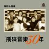 魏勤私房乐:飞碟音乐30年