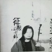 温金龙《征服~情牵二胡》 - yy - yznc