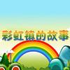 彩虹镇的故事