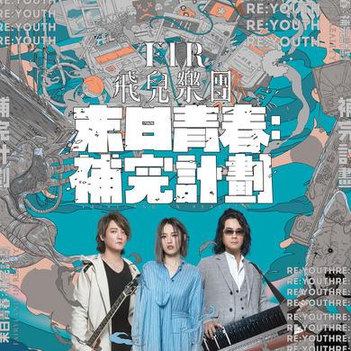 飞儿乐团F.I.R.2019专辑《末日青春:补完计划》MP3
