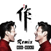 作(Big Beat remix)