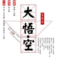 大悟·空 戏剧原声EP