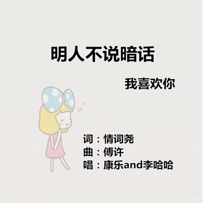 专辑 情词尧 李哈哈 MC康乐 虾米音乐