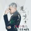 大壮《差一步》Remix