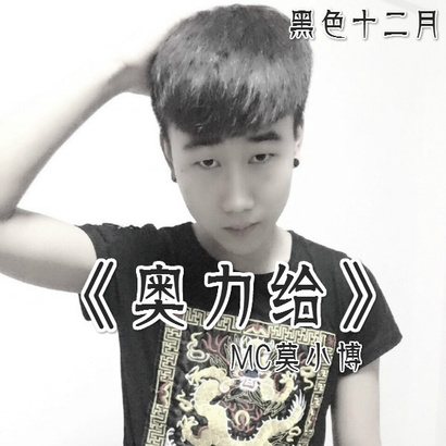 太凌乱 ft.李哈哈 单曲 奥力给 专辑 Mc莫小博 虾米音乐