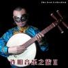 许明音乐之旅Ⅱ