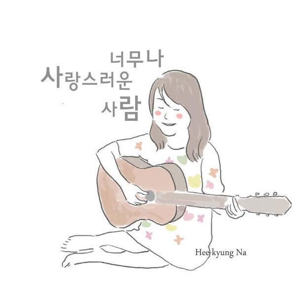可爱韩语怎么读