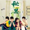 年度华语热门单曲
