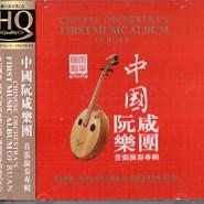 中国阮咸乐团《风华国韵 - 阮》 - yy - yznc