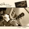 """狗毛2010""""狗南旅""""弹唱会精选集"""