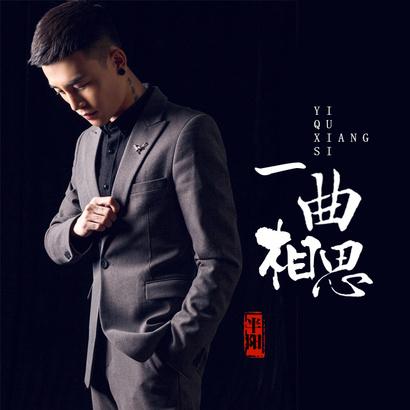 曲相思 专辑 MC半阳 虾米音乐