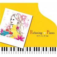 リラクシング?ピアノ~ラブ?ソングス2