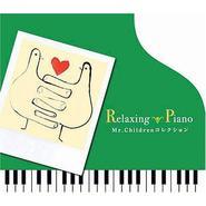 リラクシング?ピアノ~Mr.Childrenコレクション