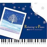 Relaxing Piano~韓国ドラマ?コレクション