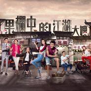 TVB影视金曲(更新中)