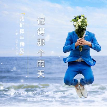 时光卷轴 伴奏 单曲 记得那个雨天 专辑 鲍玉笑 虾米音乐