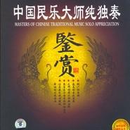 《江南丝竹.中国民乐大师纯独奏 CD14》 - yy - yznc