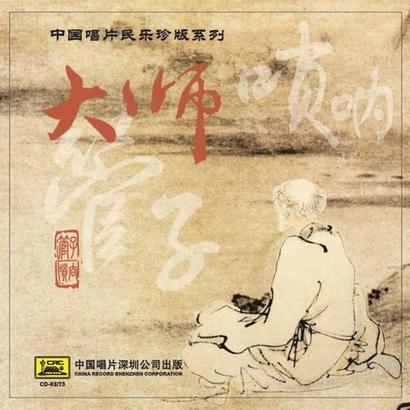 百鸟朝凤 单曲 大师 管子 唢呐 专辑 任同祥 虾米音乐
