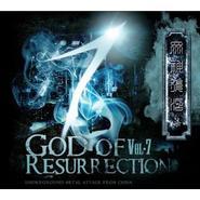 众神复活 7