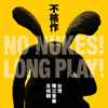 不核作 台湾独立音乐反核辑