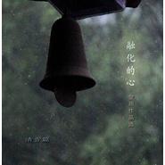 空雨《清音篇-融化的心》 - yy - yznc