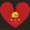 单恋曲 (mAjorHon Remix)