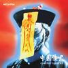中国僵尸 (Chinese Vampire)