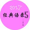 2017经典语录5