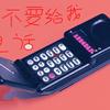 Ghetts Ft. Brutal - Don't Phone Me (ZEAN Flip)