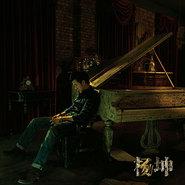 杨坤 同名专辑