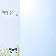 全素妍《风和日丽》 - yy - yznc