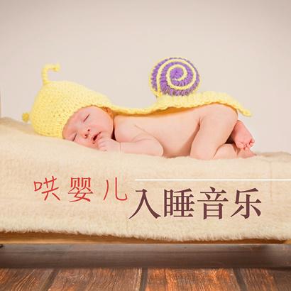 大自然声音,钢琴曲和白噪音为了让宝宝早点睡眠和安静的休息 专辑