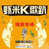 虾米K歌趴唛歌专场