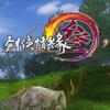 《剑侠情缘网络版3》 原声大碟