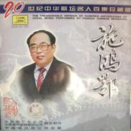 20世纪中华歌坛名人百集珍藏版