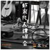 虾米凡人弹唱会·上海On Stage