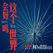 这个世界会好吗2015