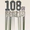 108个关键词