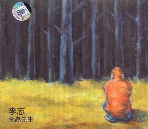 李志-看见上海演唱会-2015